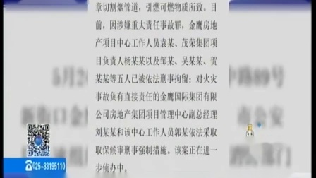 南京新街口金鹰火灾原因查明 7人被采取刑事强制措施