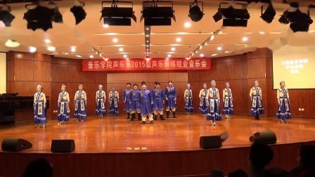 四川师范大学音乐学院2015级声乐排练《乌兰巴托