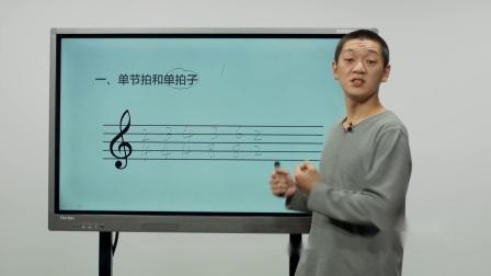 2020艺术类高考:音乐艺考之乐理难点解析-单节拍