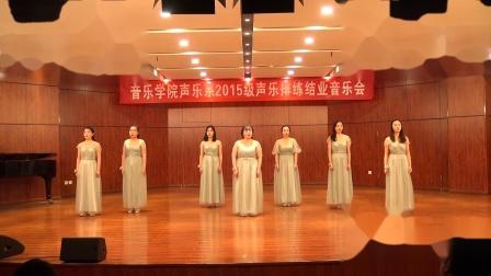 四川师范大学音乐学院2015级声乐排练《雪花的快