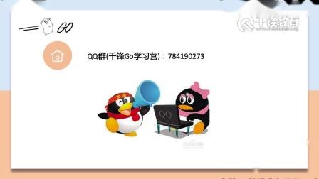 2019千锋GO语言超详细入门教程
