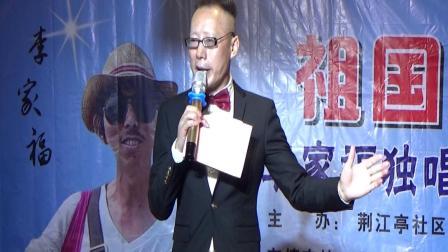 荆州紫罗兰杯音乐会宣传片