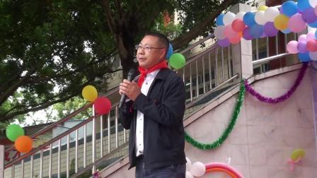 乐山市市中区童家学校庆祝六一儿童节 敖良富校长讲话