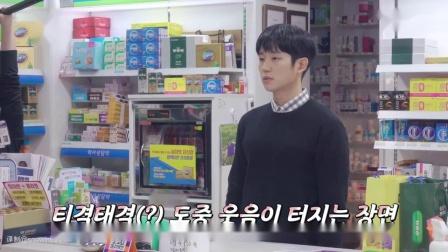 【花絮中字】春夜 78集 花絮 丁海寅韩志旼