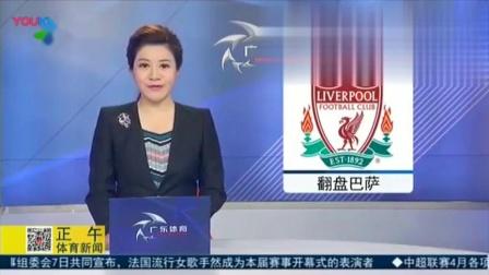 正午体育新闻:巴萨翻盘,利物浦挺进欧冠决赛