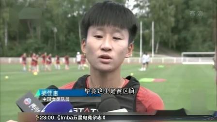 """女足世界杯即将开幕 中国""""玫瑰""""训练加量 晚间"""