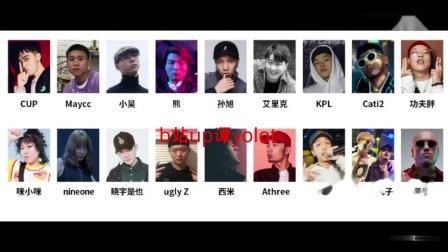 中国新说唱第二季全国20强曝光!