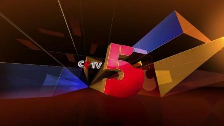 CCTV-5体育频道现场直播片头[2011.7.16-2012.12.31,世纪