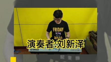 凌异音乐工作室 刘新泽同学电子琴成品曲展示完