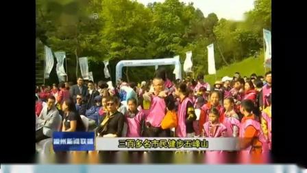 2019第十届乡村体育节启动仪式暨五峰山国际青少