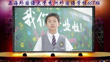 上海外国语大学秀洲外国语学校2019届608班毕业季