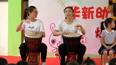 华新幼儿园第三届奥尔夫音乐节老师和中一班小