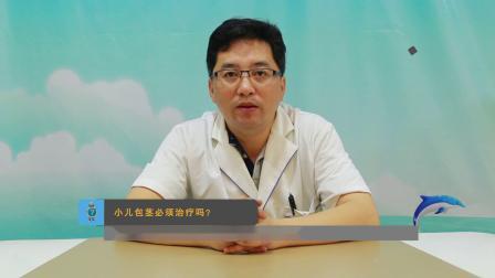 小儿泌尿外科王晓军主任讲解 儿童包茎必须治疗吗