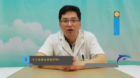 北京天使医生王晓军 儿童包茎必须治疗吗