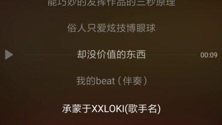 中国新说唱第二季,活死人福克斯海选