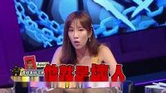 娱乐百分百 20190624 凹呜狼人杀(罗志祥、恺乐、瑶