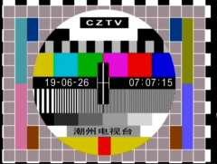 潮州电视台测试卡音乐