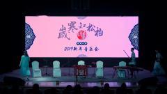 中国民歌三首  《岁寒知松柏》悦鸣八音五周年之