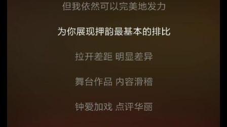 中国新说唱第二季 福克斯海选