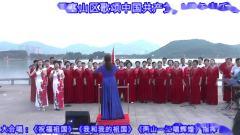 西塞山区歌颂党98周年音乐会(上)