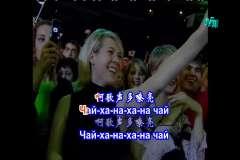 音乐茶馆ЧАЙХАНА[中俄字幕雅拉组合Ялла演唱