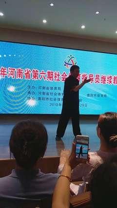 2019年河南省第六期社会体育指导员继续教育培训