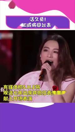 综艺扒姨太:活久见!SHE或将同台表演,好期待