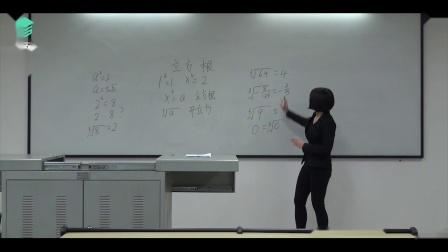 初中数学-无生试讲2