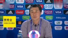 万博体育比分推荐:中国女足无缘世界杯八强,