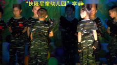 3《军事展示课》