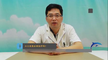 北京小儿包茎权威医生王晓军 儿童包皮包茎必须治疗吗