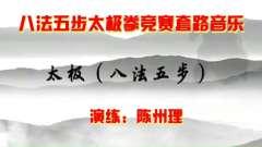 八法五步太极拳竞赛套路音乐 演练:陈州理-音乐