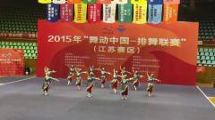 《迎酒欢歌》( 国家体育局举办的排舞大赛第一