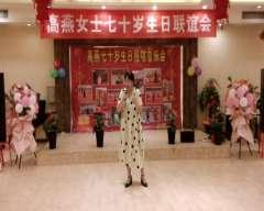 高燕七十岁生日音乐演唱会:王老师