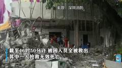 深圳体育馆坍塌后续!被困人员已全部救出 1人死