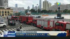 深圳体育中心拆除时发生坍塌