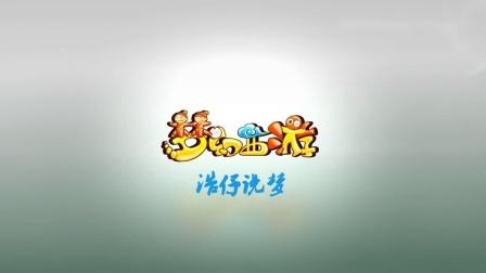 梦幻西游:第一兽形犀牛将军诞生,合出来就是