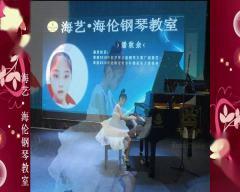 海艺教育音乐会照片欣赏2019.7.7