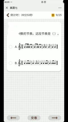中国音乐学院音基2级历年真题七_东营中雅琴行