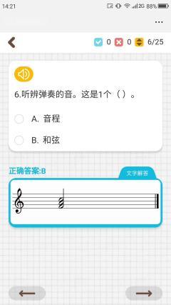 中国音乐学院音基2级历年真题试题解析四_东营中