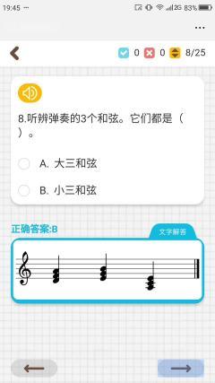中国音乐学院音基2级历年真题试题解析七_东营中