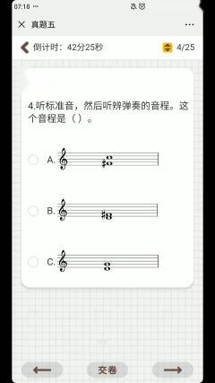 中国音乐学院音基3级历年真题五_东营中雅琴行