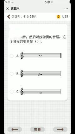 中国音乐学院音基3级历年真题八_东营中雅琴行