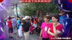 @《九》天长市钱洒子体育健身协会成立三周年活