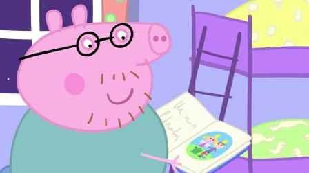 小猪佩奇第五季猪爸爸的睡前故事让孩子们进入了梦乡