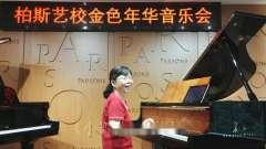 柏斯艺校第二期电钢琴班结业音乐会(7.3) 指导