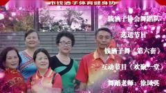 @《11.协》天长市钱洒子体育健身协会成立三周年