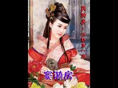 中国历史上37位奇女子相册