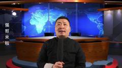 王圣强抖音搞笑视频《强哥来了》