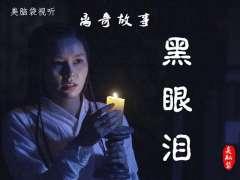 离奇故事《黑眼泪》01